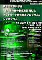 ポスター:第3回 文部科学省「最先端の光の創成を目指したネットワーク研究拠点プログラム」シンポジウム